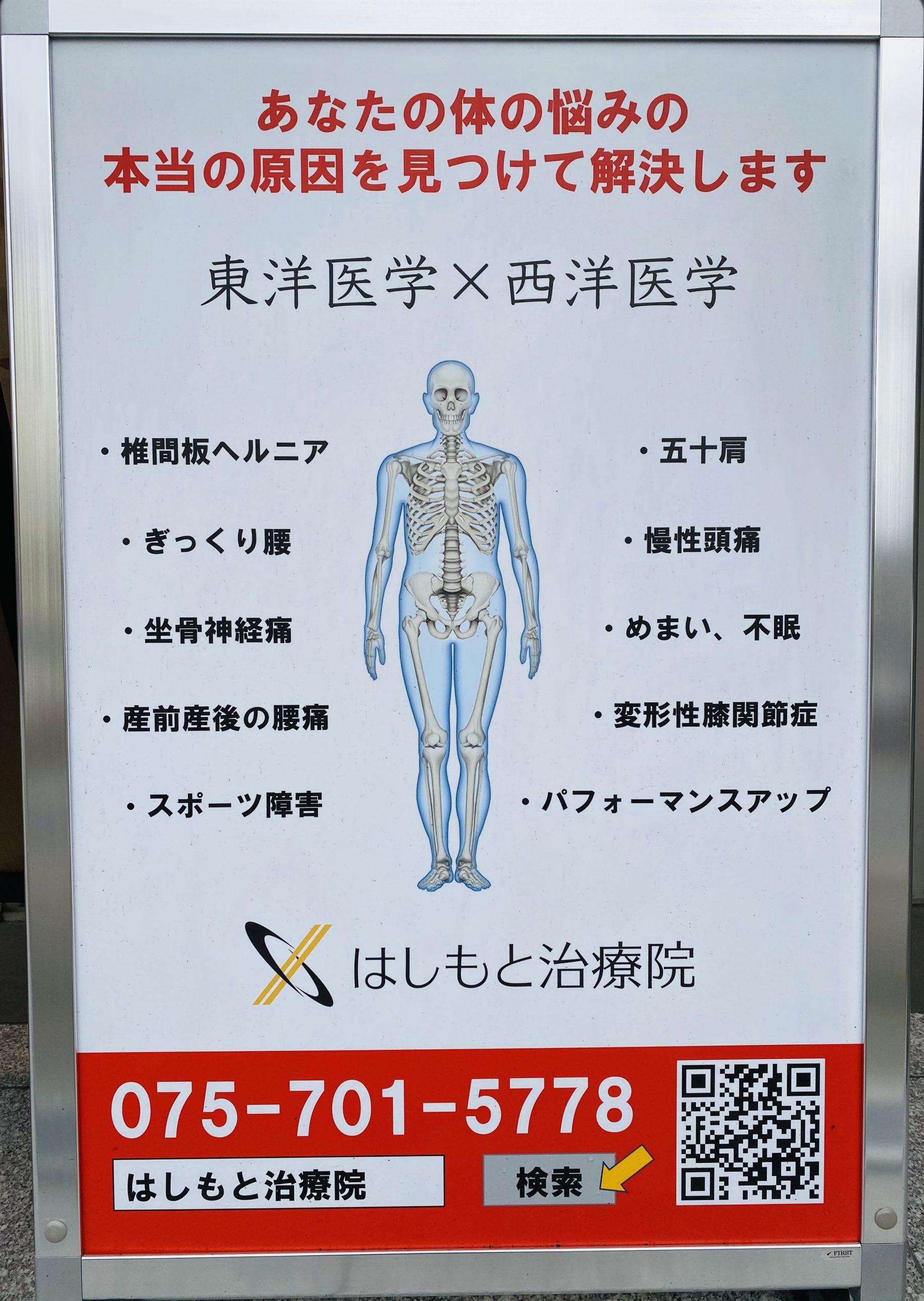 東洋医学×西洋医学