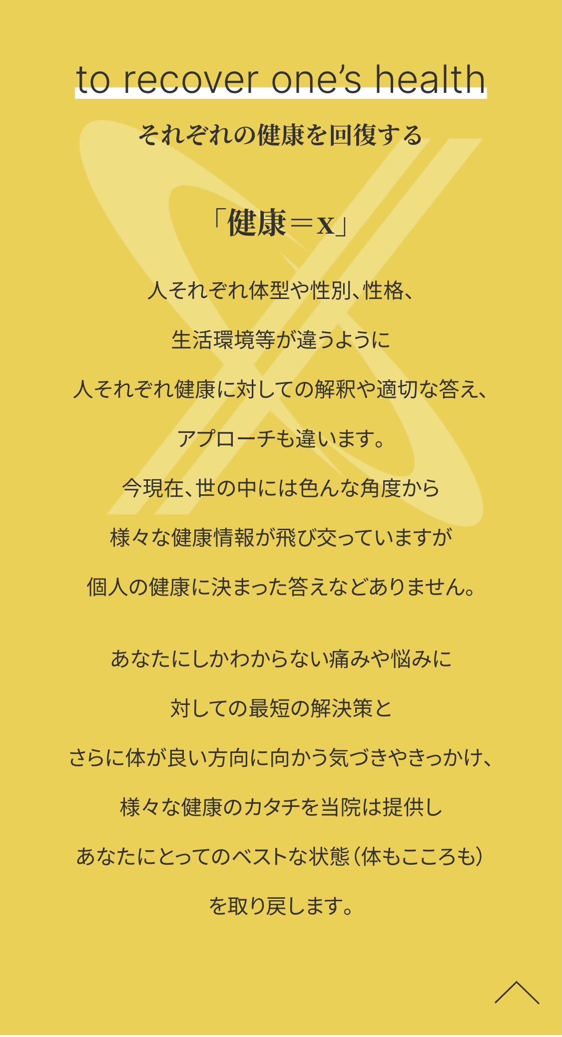 健康=X(エックス)